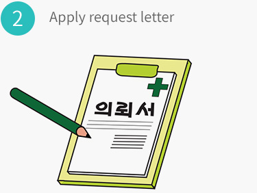Apply request letter
